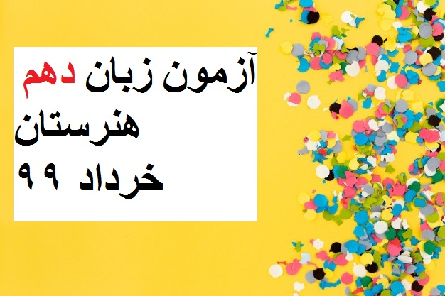 آزمون زبان دهم هنرستان خرداد ۹۹