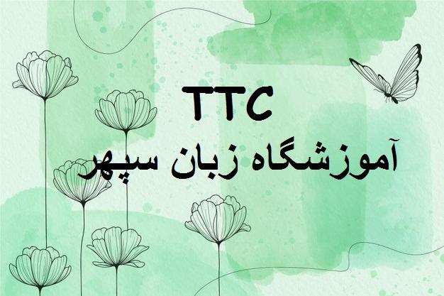 دوره TTC آموزشگاه زبان سپهر-۹۱۱