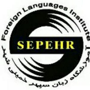 دوره Pockets 1B آموزشگاه زبان سپهر (خانم مختاری)- ۱۰۳۴