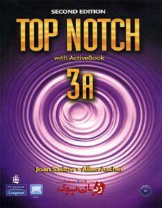 دوره Top notch 3A آموزشگاه فروغ دانش- ۵۰۳۲