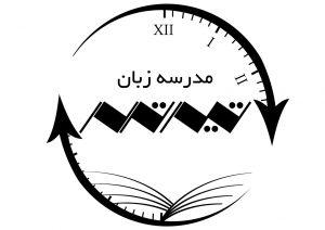 فاینالT2T 1a آموزشگاه زبان تیک تاک