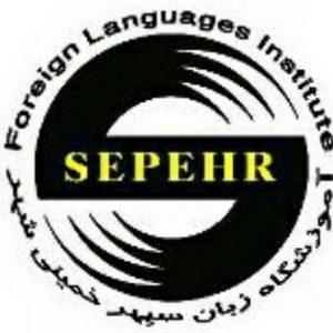 دورهVCV1 آموزشگاه زبان سپهر-۵۱۱۳