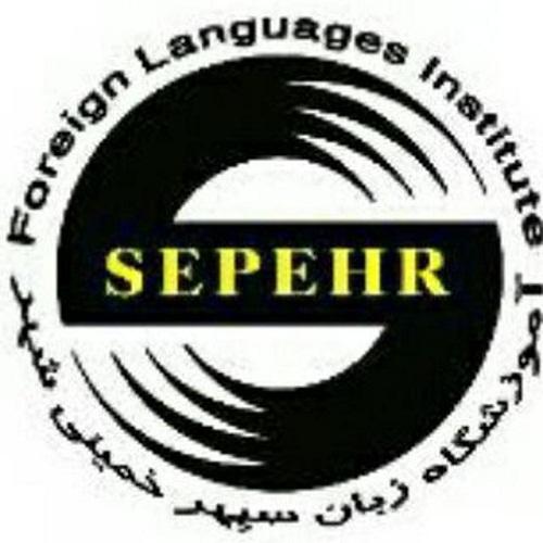 دوره Teen 3A آموزشگاه زبان سپهر(خانم عشقی)-۱۰۴۱